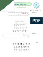 مجموع-و-فرق-عددين-جذريين.doc