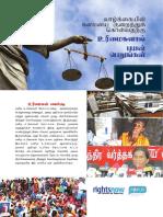 අයිතිවාසිකම් අත්පොත - Tamil Version