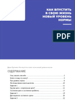 Uroven_normy-1.pdf