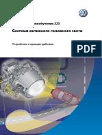 система активного головного света.pdf