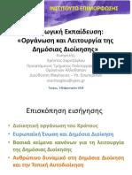 Εισαγωγική Εκπαίδευση_οργάνωση Και Λειτουργία Της Δδ_feb52018