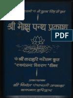 Sri Moksh Panth Prakash