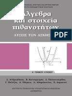Algebra-k-A-Lyk λυσ.pdf
