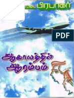 ஆகாயத்தில் ஆரம்பம்.pdf