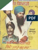 Sant Sipahi (Jun 1987)
