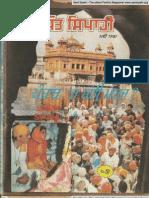 Sant Sipahi (May1987)