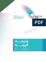 2040 Preliminary Vision Document Arabic