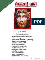 കുരിശിന്റെ വഴി.pdf