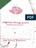 പരിശുദ്ധാരൂപിയോടുള്ള ജപം.pdf