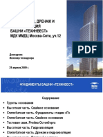 Foundations PD APM Presentation
