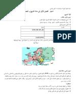 Arabic Sc 1trim2 Corrected