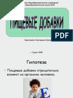 Pischewye_dobawki