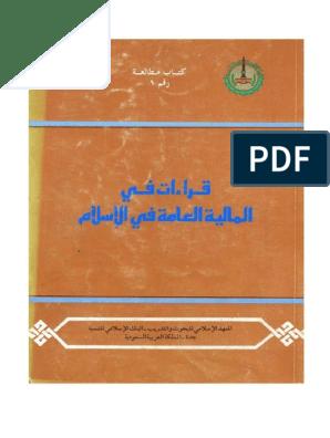 كتاب القراءات لأبي عبيد القاسم بن سلام pdf