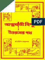 Atmoghati Hindu .... Uttoroner Poth