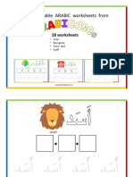 Arabicase Word Worksheet Alif to Ya (coloured)