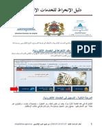 دليل+الإنخراط+.pdf