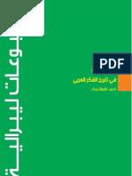 الليبرالية في تاريخ الفكر العربي  -باللغة العربية فقط