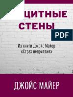 Защитные Стены-Джойс Майер