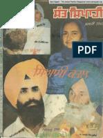Sant Sipahi (Feb 1990)