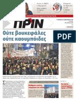 Εφημερίδα ΠΡΙΝ, 20.1.2019 | αρ. φύλλου 1410