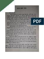 kaal gyan mantra sadhna.pdf