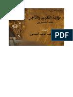 قواعد التقديم والتأخير عند المفسرين.pdf