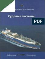Kostylev i i Petuhov v a Sudovye Sistemy