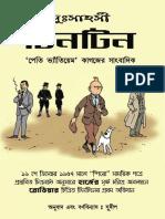 27 TinTiner Protham Abhijan.pdf