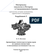 Yailenko V. P. 2017. The oldest ethnic history of Ugrians according to the data of onomastics and written sources I thousand CE. B
