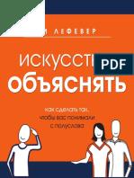 Искусство объяснять. Как сделать так, чтобы вас понимали с полуслова– Лефевер Л-  2013.pdf