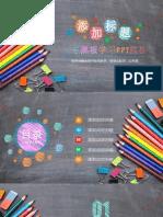 创意彩色铅笔黑板PPT模板