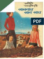 Soviet Book - Pakhnay Gaan Gaay - Vasily Sukhomlinsky.100dpi.[RawscanLQ]