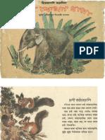 Soviet Book - Kar Kemon Dhara - Yevgeny Charushin.100dpi.[RawscanLQ]