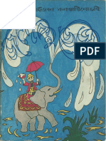 Soviet Book - Jal Keno Veja - Mailen Konstantinovsky.100dpi.[RawscanLQ]