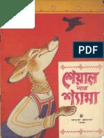 Soviet Book - Sheyal Ar Shyama -Rushi Rupkatha.100dpi.[RawscanLQ]