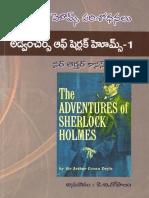 Telugu.The Adventures of Sherlock Holmes -01