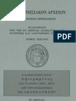 Emmanuel Perselis, Syllogos Kasion. Abrief History