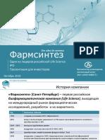 Презентация IPO ФАРМСИНТЕЗ - одного из лидеров российской Life Science