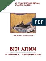 ΒίοιΑγίων-430.27.01.2019.pdf