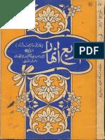 Arba-Anhar-Persian.pdf