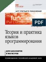 389- Теория и практ. яз. программ._Орлов С.А_2013 -688с.pdf
