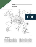 9-2 Engine System