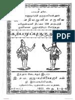 Karpamoopu kurunool 100.pdf