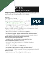 เจาะโมเดลธุรกิจ JKN ผู้นำสร้างมูลค่าเพิ่มคอนเท้นต์