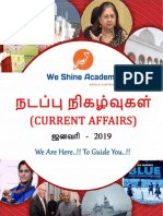 Today Tamil Current Affairs 20.01.19