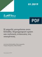 dianeosis.pdf