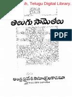 Telugu saametalu