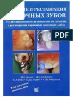 Даггал М_Лечение и Реставрация Молочных Зубов