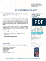 Amharic Student Dictionary Press Release