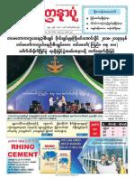 Yadanarpon Daily 29-1-2019